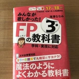 FP3級 参考書