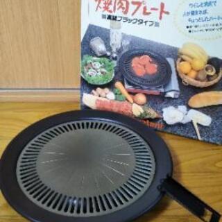 未使用♡Iwatani焼肉プレート