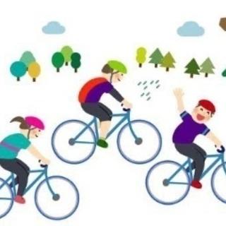 ロードバイクやクロスバイクで一緒にのんびり走れる方!ママチャリも可。
