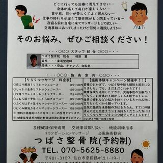 ★60分2500円★ 国家資格保持者による本格ボディケア・整体は...