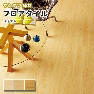 【DIY】サンゲツ フロアタイル  未使用 2箱①