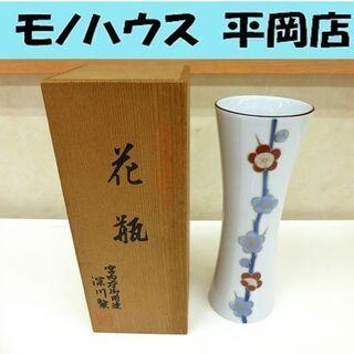 宮内庁御用達 深川製 花瓶 美術 有田焼 高さ 約21.3cm ...