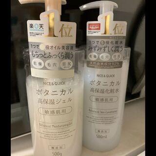ボタニカル 高保湿化粧水&高保湿ジェル 敏感肌用 500g  U...
