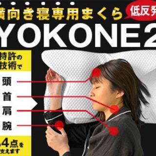 枕 YOKONE2 横寝枕