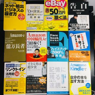 12冊!副業、ビジネス本まとめてあげます