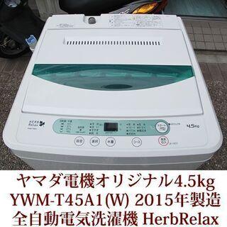 美品 全自動洗濯機 ステンレス槽 4.5kg YWM-T4…