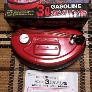 メルテック ガソリン携行缶 3L 外箱付き