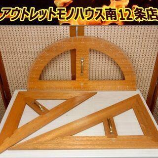教師用三角定規&分度器 木製 小学校 中学校 高校 黒板 先生用...