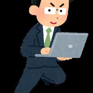 【業務委託】PCの問い合わせ対応業務!