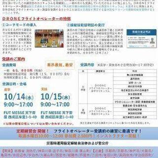 ★★10/14-15ドローンフライトオペレーター講習会開催!★★