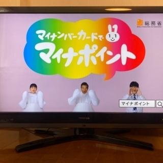 「八千代台駅から10分以内」テレビーTOSHIBA