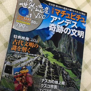 NHK世界遺産 DVDマガジンNo.1  マチュピチュ アンデス...