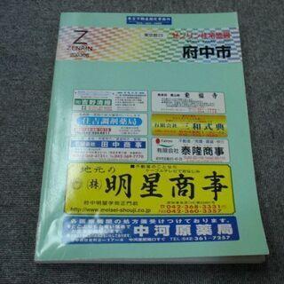 (物々交換可) ゼンリン住宅地図 東京都府中市2003年6…