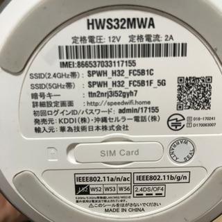 WiFiルーター 美品 − 東京都