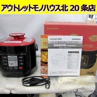 ☆電気圧力鍋 KSC-3501  炊飯容量 最大3.5合 201...