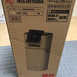 IRIS OHYAMA サーキュレーター付衣類乾燥除湿機 …
