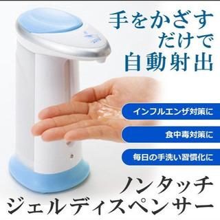 ディスペンサー 自動でソープが出る センサー式 電動ディスペンサー