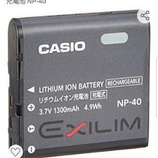 カシオデジカメバッテリー
