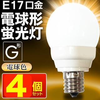 節電電球4個セット 電球型蛍光灯 E17口金