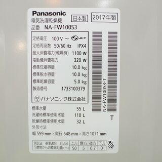 ファミリー向け10kg洗濯乾燥機!パナソニック NA-FW100S3 当店の不具合時返金保証6ヵ月付き! - 売ります・あげます