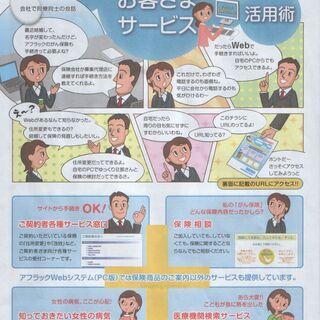 【保険ご案内サービス】保険資料請求・見積・Web相談 - 北区