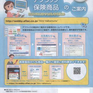 【保険ご案内サービス】保険資料請求・見積・Web相談 - その他