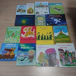 小学校低学年向き 児童書 絵本 15冊