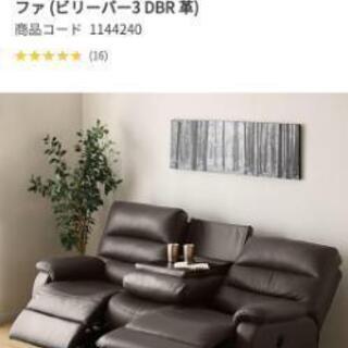 美品 ニトリ 3人用電動本革テーブル付きリクライニングソファ