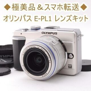 ◆極美品&スマホ転送◆オリンパス E-PL1 レンズキット