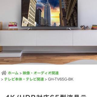 【ネット決済】GH-TV65G-BK 中古
