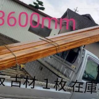 古材 杉板 360cm リノベーション DIY 床材 壁材 板材...