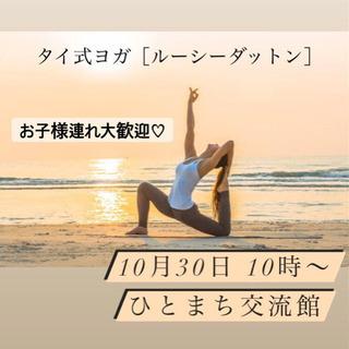 タイ式ヨガ🧘♀️呼吸から身体を整えよう✨