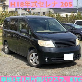 車検3年1月31日☆18年式 セレナ 20S☆Bカメ☆片側パワス...
