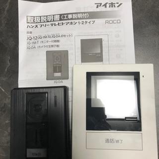 テレビドアフォン☆JQ-12