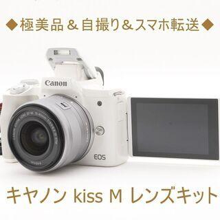 ◆極美品&自撮り&スマホ転送◆キヤノン kiss M レンズキット