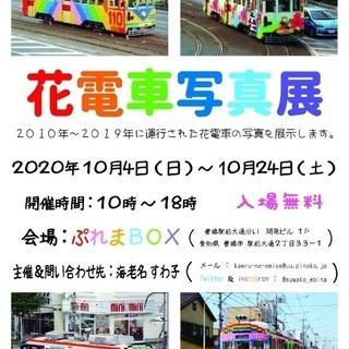 [鉄道写真展] 花電車写真展  2010〜2019