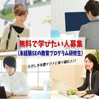 6ヶ月無料で学びたい人募集(未経験SEの教育プログラム研修生)
