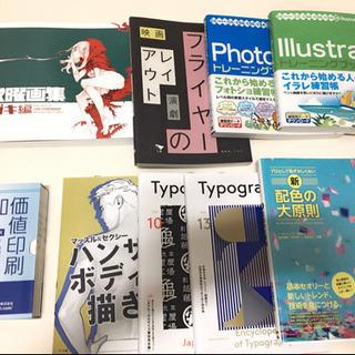 デザイン教本など