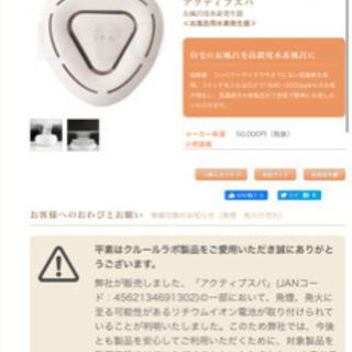 お風呂用水素発生機 新品未使用箱付き 30000円