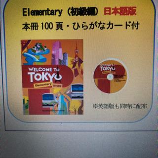 東京都独自英語教材をください