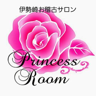 Princess♡Room お稽古サロン伊勢崎