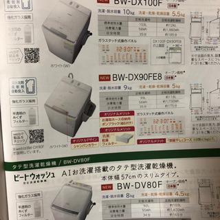 日立洗濯機 バスポンプ