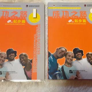 中国語の教科書(成功之路 起步篇)
