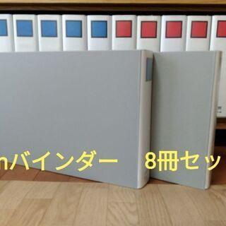 まとめ売り キングジム  幅5cm ファイル バインダー 8冊セット