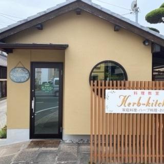 岡山・倉敷料理教室 ハーブ・キッチン ☆体験レッスン3,500円