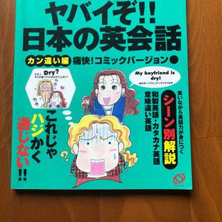 やばい!! 日本の英会話