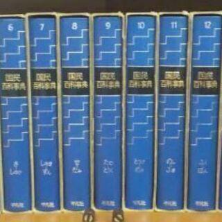 国民百科事典 全17巻