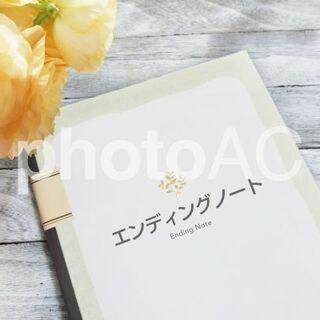 エンディングノートの書き方セミナー<無料> 10/13、11/19