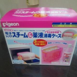 哺乳瓶消毒ケース PIGEON