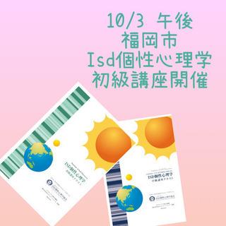 10/3 福岡市で開催〜ISD個性心理学〜初級講座〜